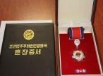 Главе Артёма вручена высокая награда КНДР