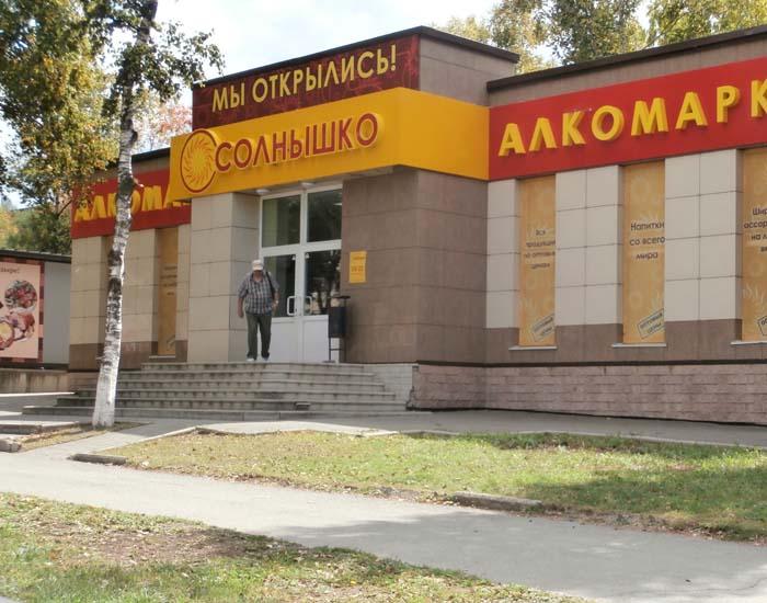 Алкомаркет - Адреса магазинов   550x700